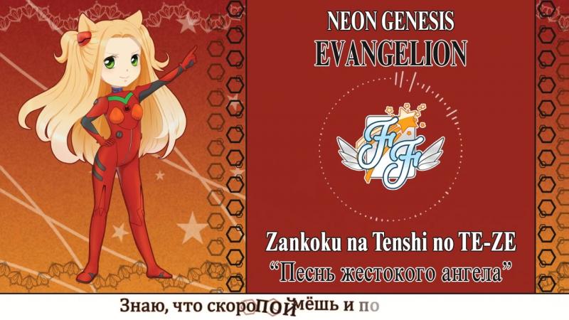[Free Flight] Chocola – Zankoku na Tenshi no TE-ZE TV-size [Neon Genesis Evangelion OP RUS Cover]