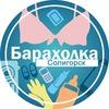 Солигорск Барахолка Объявления Даром