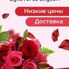 Рай Цветов Биробиджан l Доставка цветов