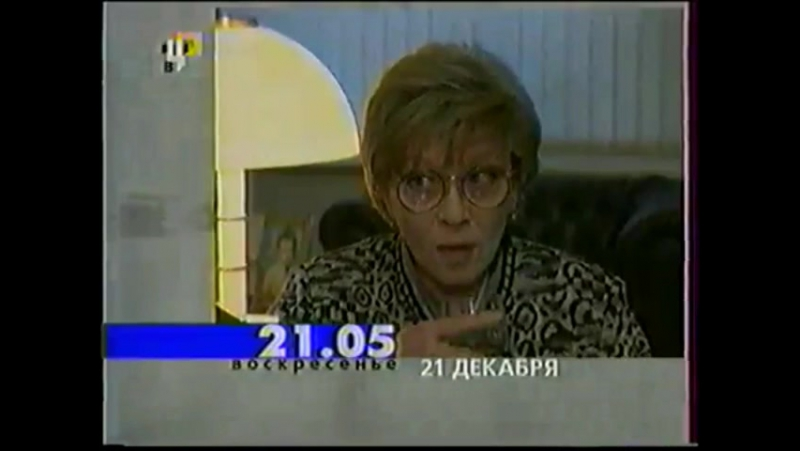 Анонсы (ТВЦ, 21.12.2003) Комиссар Наварро, Женская логика