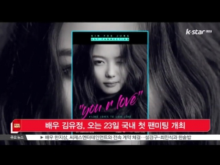[K-Star News] Actress Kim Yoo-Jung, Korea's first fan meeting in the coming 23th