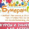 "Детский развивающий центр ""Бумеранг"""