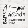 Бар крафтового пива Beer Hounds (18+)