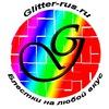 Глиттер (декоративные блестки)