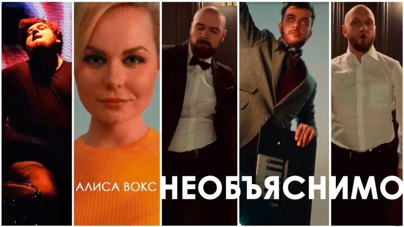 Алиса Вокс - Необъяснимо (Премьера клипа HD) Экс солистка Ленинград