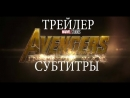 Avengers:Infinity War Trailer D23(русские субтитры)