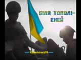 Enej ft. Kolia Danelyk  Бiля тополi (cover)