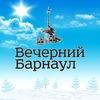 """""""Вечерний Барнаул"""" информационный портал"""