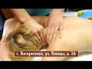 """Центр Здоровья """"Авиценна"""" Воскресенск"""