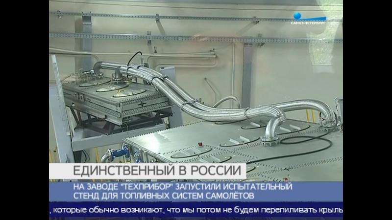 Юбилей Техприбора отметили запуском нового стенда для испытаний топливных систем