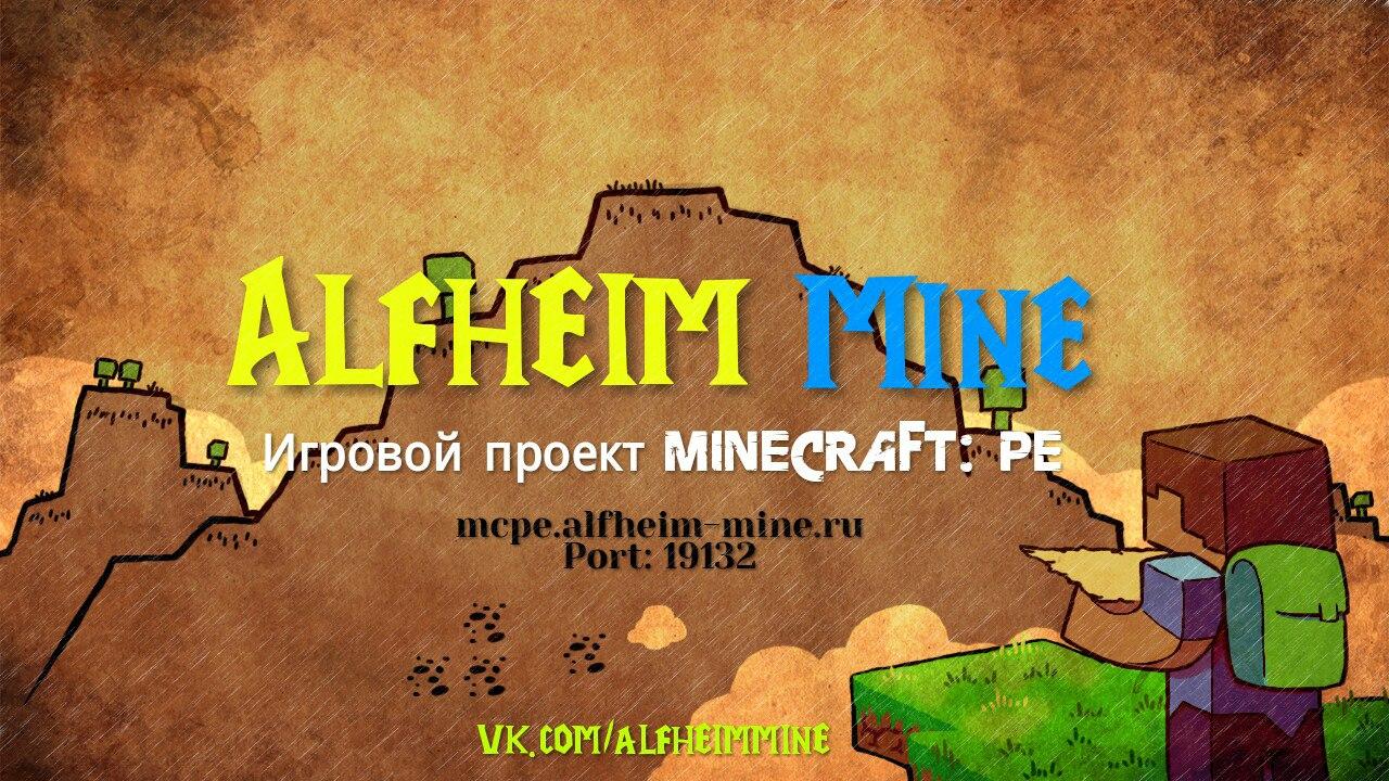 "Сервер ""AlfheimMine""."