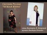 Светлана Русская - Чужая жена