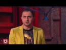 Демис Карибидис и Андрей Скороход-Я хочу стать хачом (online-video-