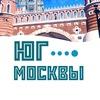 Юг Москвы | ЮАО
