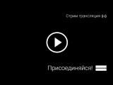 Пробная стрим трансляция №0 (07.07.17)