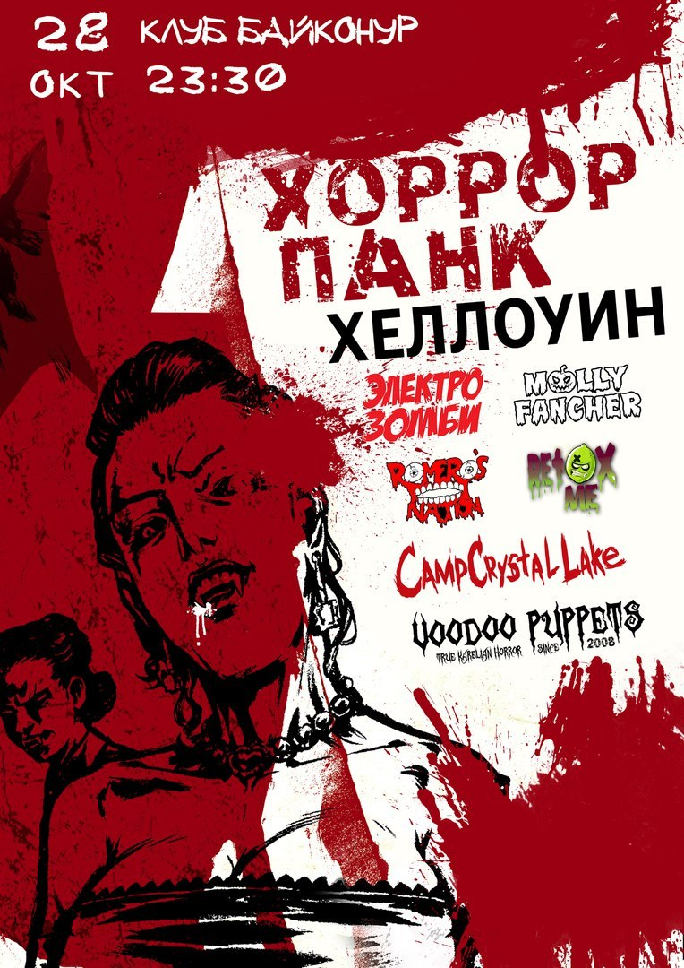 Хоррор-панк Хеллоуин в клубе Байконур