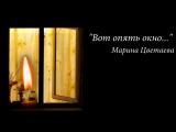 Марина Цветаева. Вот опять окно. Читатет Алиса Фрейндлих.