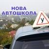 НОВА АВТОШКОЛА - Курси водіїв у Львові