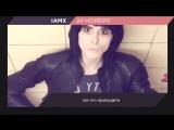 IAMX видеоприглашение от Криса Корнера для Екатеринбурга
