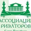 Ассоциация риэлторов СПб и ЛО