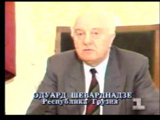 Новогоднее поздравление Э. Шеварнадзе зрителям Останкино (1993)