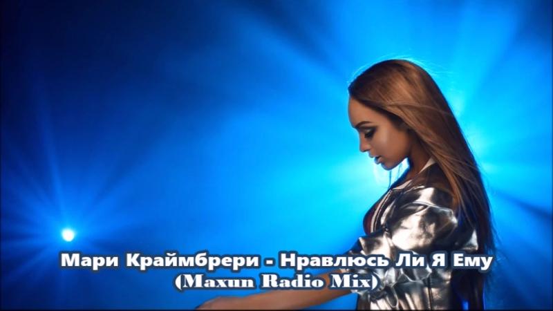 Мари Краймбрери - Нравлюсь Ли Я Ему (Maxun Radio Мix)