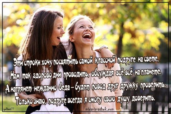 мы с матерью как две подружки стих