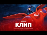 Город героев Big Hero 6 (2014) Fall Out Boy - Immortals