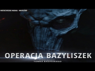 Польские легенды: операция «василиск» / legendy polskie: operacja bazyliszek (2016)