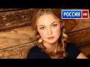 Русалка 2016 - Мелодрама фильмы 2016 - Новые фильмы , великий русский фильм