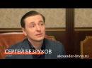 Сергей Безруков об Александре Литвине и его книге Они найдут меня сами