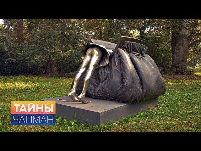 Тайны Чапман. Големы (02.05.2017) HD