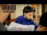 Антитла - Бери сво Official video