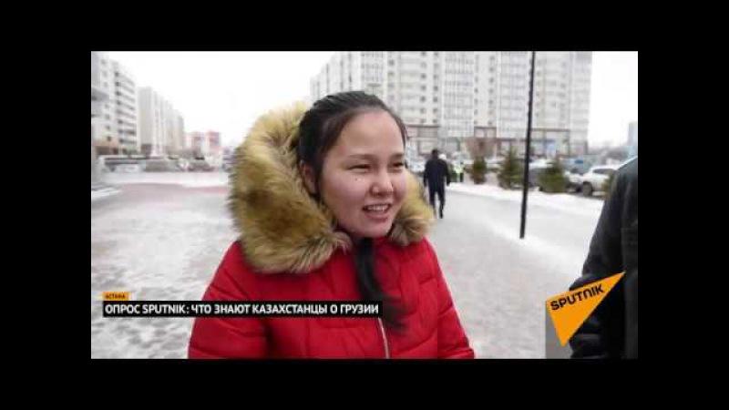 Казахстанцы о Грузии вино лезгинка и Саакашвили