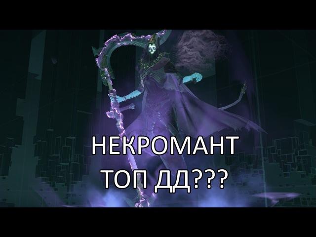 Skyforge Новая мета Некромант стал ТОП ДД Часть кода внутри