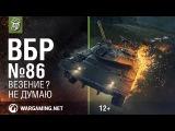 Везение? Не думаю... Моменты из World of Tanks. ВБР №86