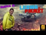 World of Tanks LeBwa Ржжёт! Выпуск 19