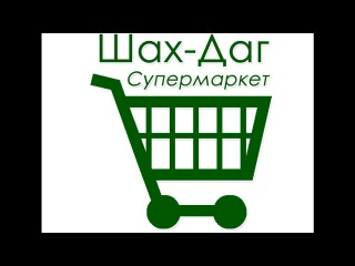 Супермаркет ШахДаг г.Нягань