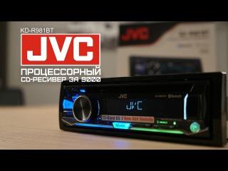 Топовая магнитола JVC KD-R981BT (процессорный CD-ресивер за 9 тысяч)
