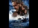 Ной 2014 фильм