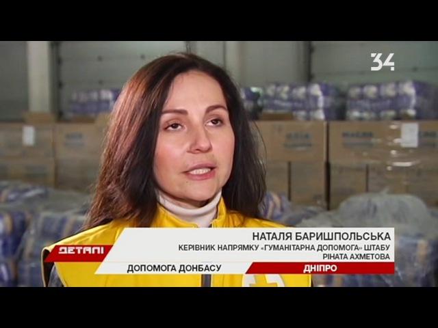 Отправили трехсотую колону с гуманитаркой от Рината Ахметова