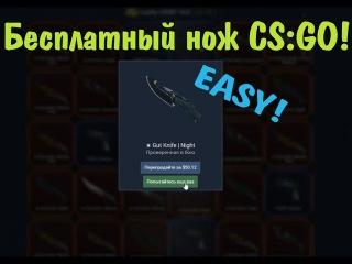 Как выбить нож CS GO бесплатно