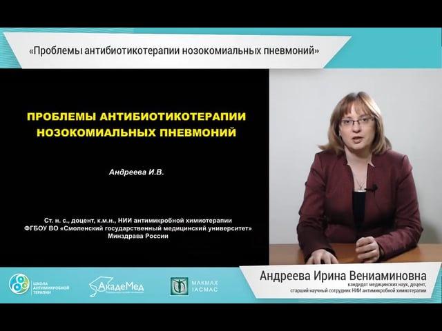 Проблемы антибиотикотерапии нозокомиальных пневмоний