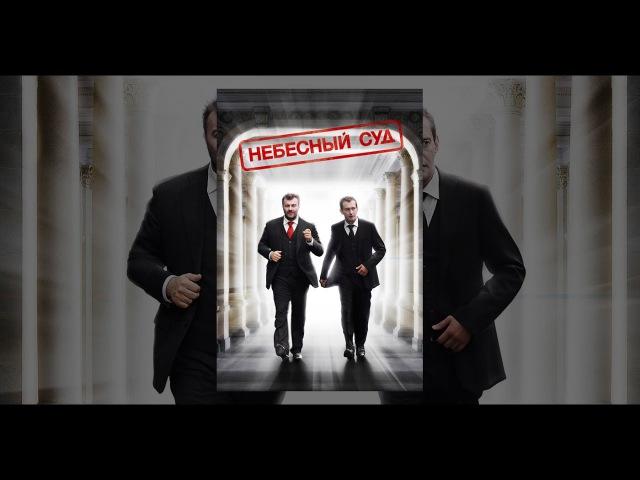 Небесный суд (2011) фентези, вторник. кинопоиск, фильмы ,выбор,кино, приколы, ржака, топ