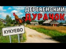 Истории на ночь - ДЕРЕВЕНСКИЙ ДУРАЧОК [ЛУЧШИЕ ИСТОРИИ]