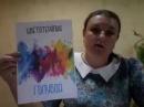 Сборка лэпбука Цветотерапия Голубой