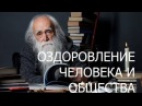 ЛЕВ КЛЫКОВ - процессы оздоровления человека и общества Тайны жизни
