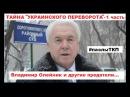 Тайна украинского переворота 1 часть - Владимир Олейник и другие предатели...