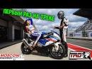 Первый раз на гоночном треке на ТОПОВЫХ мотоциклах BMW | Наваливаем со Скутерцом
