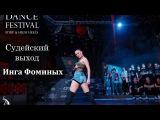 Frame Up Siberia' 2016, Судейский выход, Инга Фоминых
